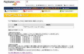 PSP_yoyaku.jpg