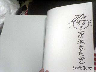 karasawa_sain.JPG